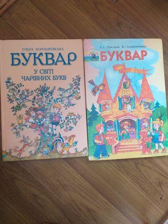 Дитячі книжки, буквар, дитячі книги