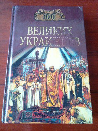 """энциклопедии: """"100 великих украинцев""""и""""100 великих битв"""" по 100г"""