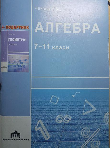 Алгебра Чекова А.М. 7-11 клас