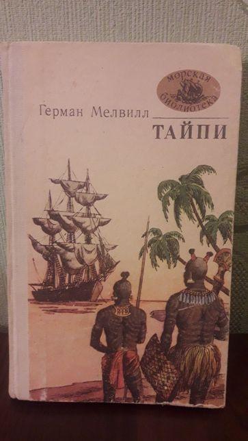 Книга Г.Мелвилл Тайпи