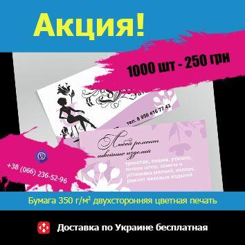 Визитки 1000шт 250грн по украине доставка НП бесплатно