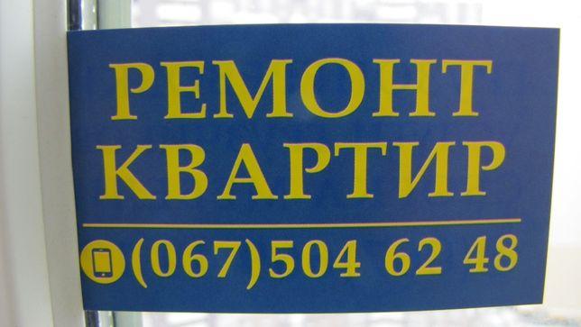Ремонт квартир, домов, ремонт под ключ БРОВАРЫ