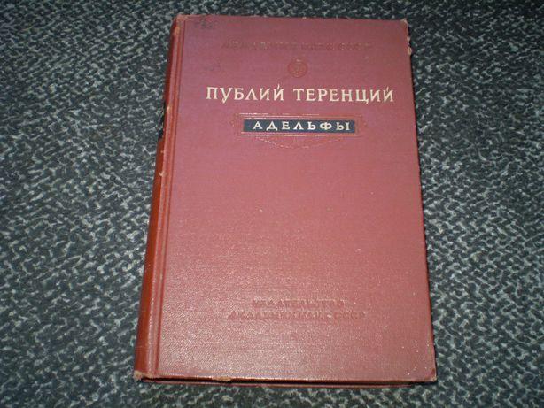 Публий Теренций. Адельфы. Комедия. М. Академия наук СССР. 1954г.