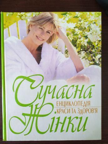 Сучасна енциклопедія краси та здоров'я жінки