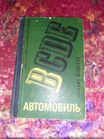 Продам книгу ремонт Волга