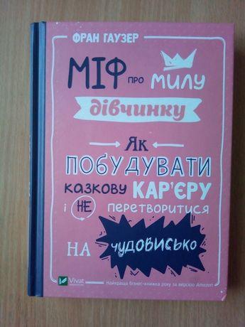 """Книга """"Міф про милу дівчину. Як побудувати казкову кар'єру"""" Ф. Гаузер"""