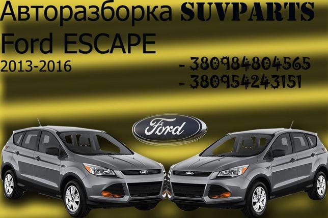 Авторазборка Разборка Запчасти Ford Escape Форд Эскейп с 2013 -16