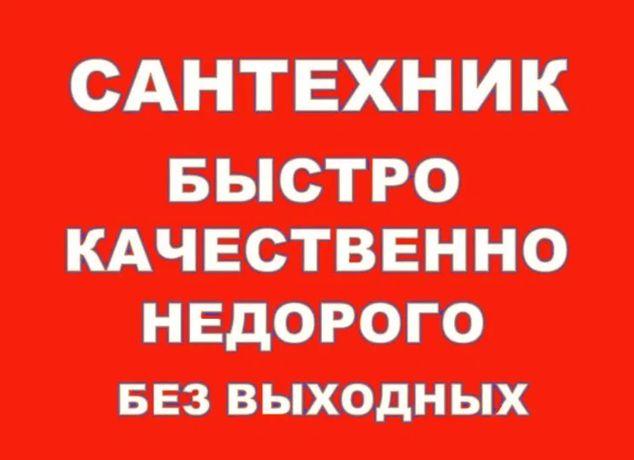 Услуги сантехника - Полтава