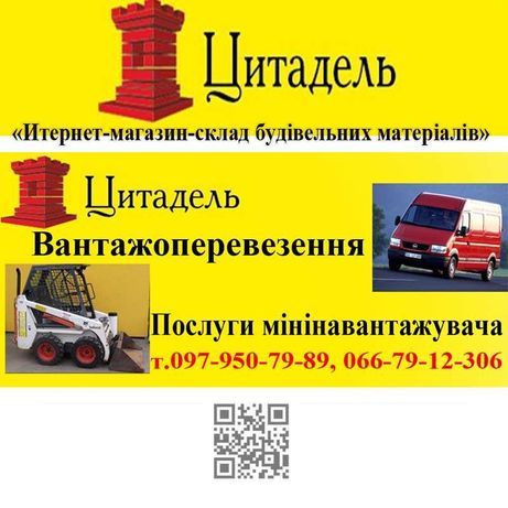 Вантажоперевезення Послуги мінінавантажувача