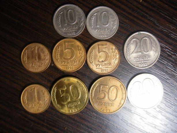 монеты Рубли 1992-1993год.15 штук.цена за все.