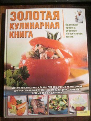 Книга- лучший подарок.Рецепты. Вкусные блюда