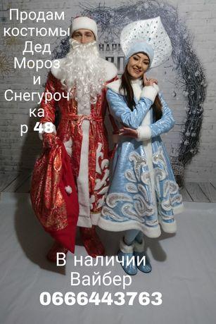 Продам Костюм Дед Мороз и Снегурочка