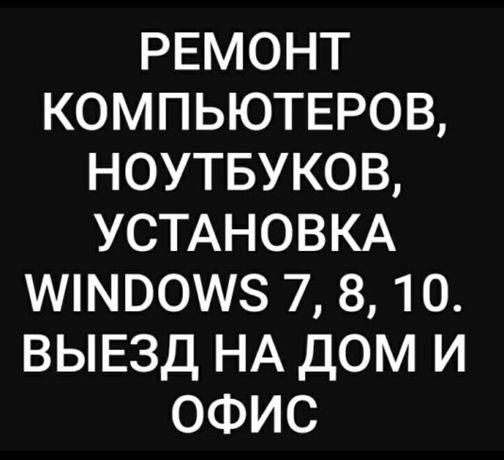 Установка Windows Ремонт Компьютеров и Ноутбуков