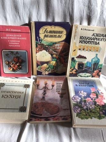 Книги по домоводству: кулинария, цветы в доме