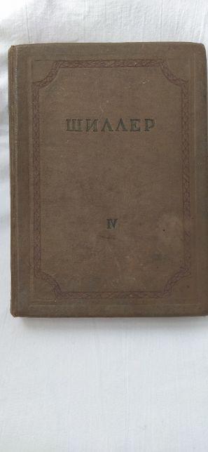 Продам книгу Шиллер Ф. Валленштейн трилогия