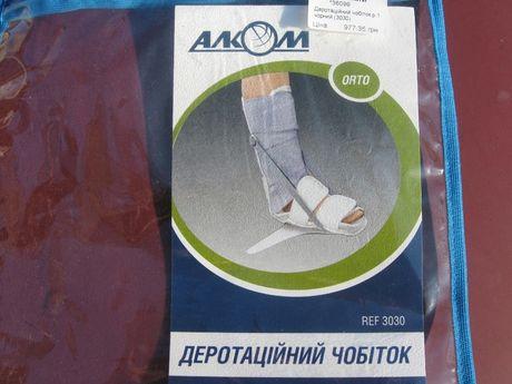 Деротаційний чобіток
