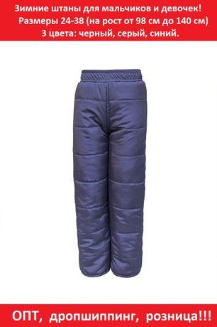 Детские зимние штаны (брюки). Размеры 24-38. Опт, розница!