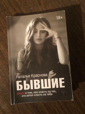 Книга Бывшие Н. Краснова