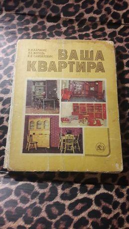 Ваша квартира 1985 СССР хозяйство ремонт мебели лайфхаки книга
