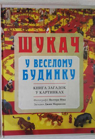 книга шукач у веселому будинку