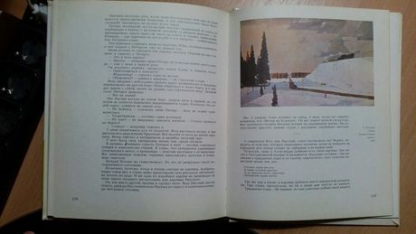 """Книга """"Мастерская солнца"""" (1990 р.)"""