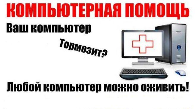 Скорая помощь компьютеру, Установка W 10 ( 7, xp) Черновцы - изображение 1