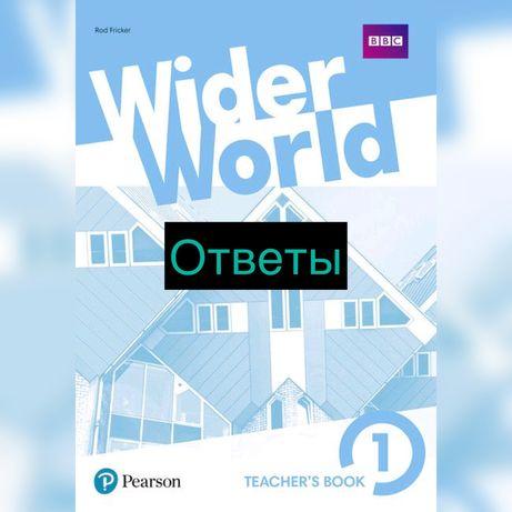 Ответы по книгам Wider World 1,2,3,4