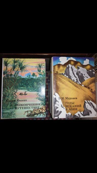 Путешествия. Открытия. Исследования. 20 книг Днепр - изображение 1