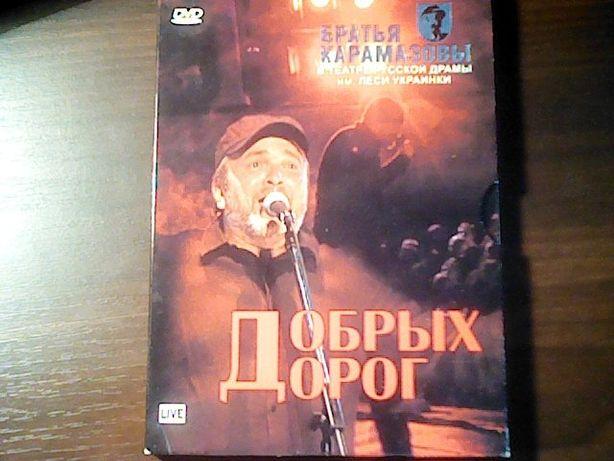 """Группа """"Братья Карамазовы"""", концерт """"Добрых дорог"""""""