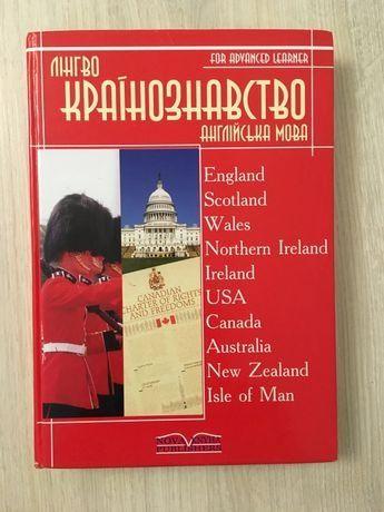 """Книга """"Лінгвокраїнознавство"""" for advanced learners"""
