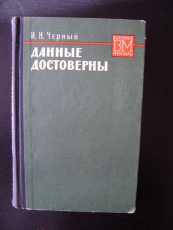 """Книга Н. Черный """"Данные достоверны"""""""