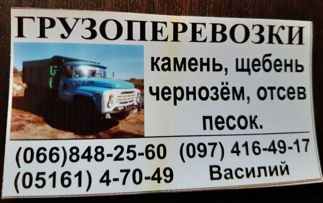 Грузоперевозки, доставка, Песок,Щебень,Отсев
