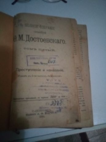 О.М.Достоевский ,,Преступление и наказание,,