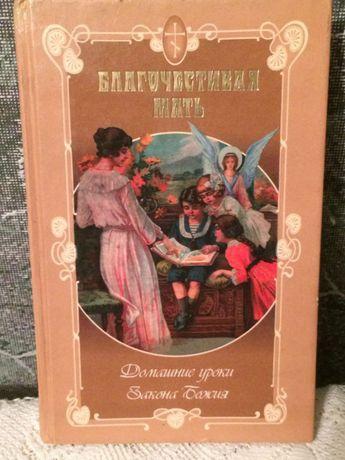 Делицын Благочестивая мать Православие