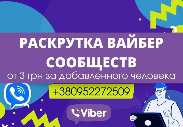 Раскрутка продвижение Viber | Рассылка Вайбер ЦА Украина