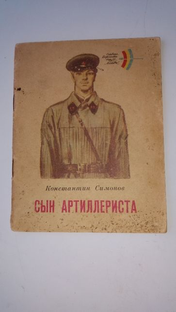 "Константин Симонов ""Сын артиллериста"""
