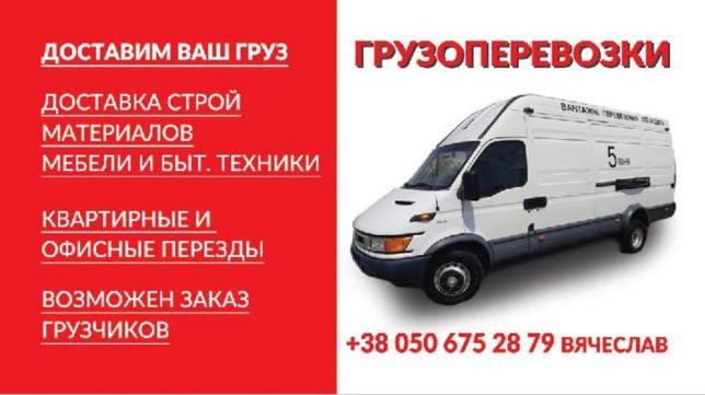 грузовые перевозки, вантажнi перевезення, грузчики