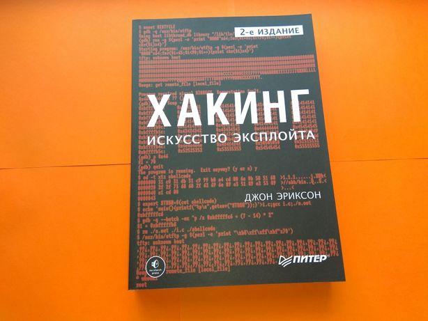 Хакинг: искусство эксплойта. 2-е изд., Эриксон Д.