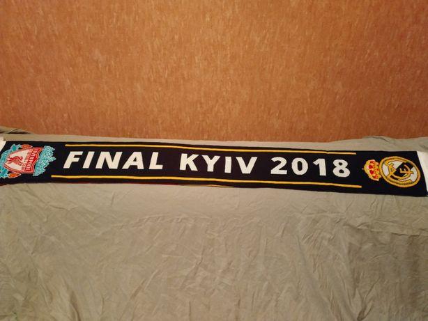 Шарф Финал Лиги Чемпионов 2018 в Киеве. Реал-Ливерпуль