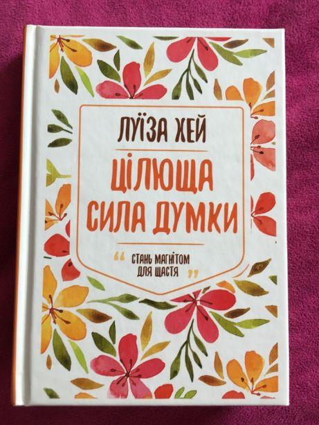 Книга Луїза Хей Цілюща сила думки