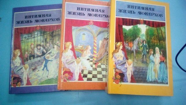 Интимная жизнь монархов , в 3 томах