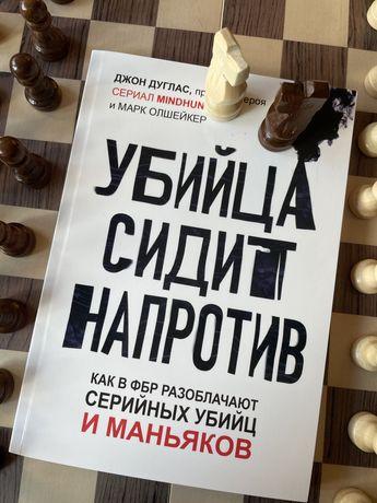 Новая книга «Убийца сидит напротив»
