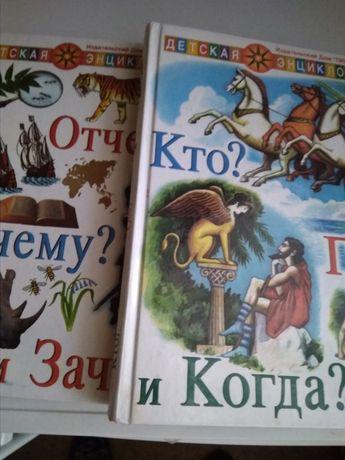 Детская энциклопедия, 2 шт.