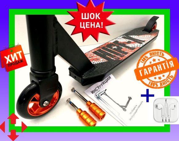 Трюковый самокат Viper HIPE - X Самокат для трюков + пеги ПОДАРОК