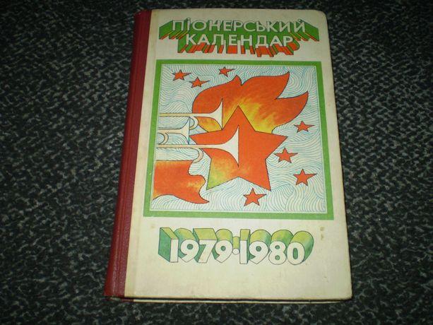 Піонерський календар 1979-1980. Упоряд.І.Складаний. К.Молодь.1979г.