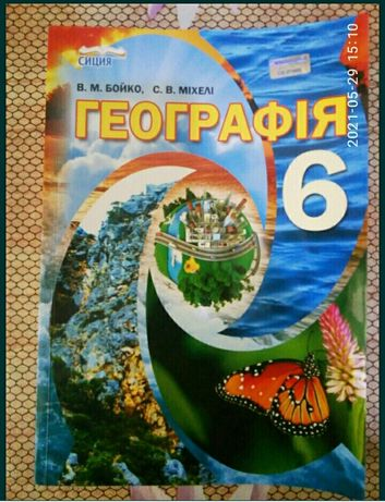 Продам учебник по географии и атлас 6 класс.