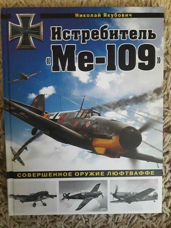 Якубович Н. Истребитель Ме-109. Совершенное оружие Люфтваффе