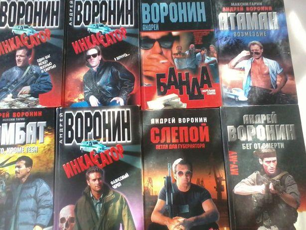 Андрей Воронин, серия увлекательных остросюжетных детективов! Классно!