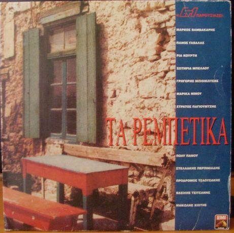 Τα Ρεμπέτικα, 3 × Vinyl, Compilation