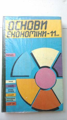 """Підручник """"Основи економіки"""" І.Ф.Радіонова 11 класс"""